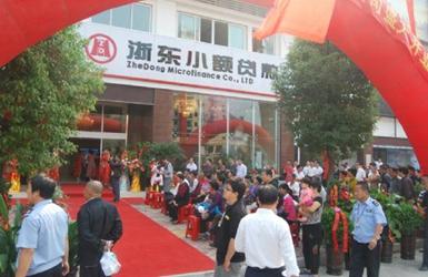浙东小额贷款有限公司